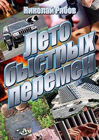 Николай Рябов -Лето быстрых перемен