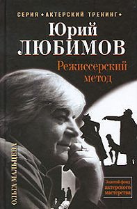 Ольга Мальцева -Юрий Любимов. Режиссерский метод