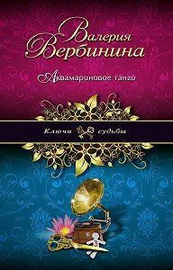 Валерия Вербинина -Аквамариновое танго