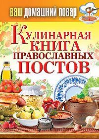 С. П. Кашин - Кулинарная книга православных постов