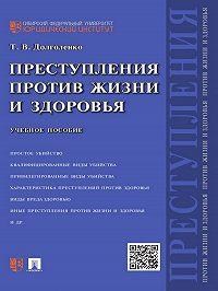 Татьяна Долголенко - Преступления против жизни и здоровья. Учебное пособие