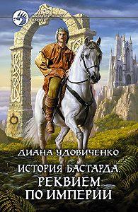 Диана Удовиченко -Реквием по империи