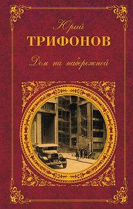 Юрий Трифонов - Конец сезона