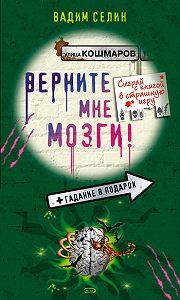Вадим Селин -Верните мне мозги!