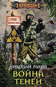 Николай Раков -Война теней
