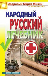 Светлана Чебаева -Народный русский лечебник