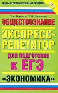 П. А. Баранов -Обществознание. Экспресс-репетитор для подготовки к ЕГЭ. «Экономика»