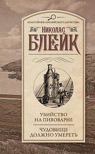 Николас Блейк -Убийство на пивоварне. Чудовище должно умереть (сборник)