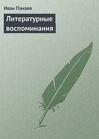 Иван Панаев - Литературные воспоминания