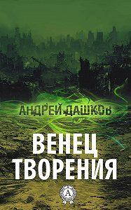 Андрей Дашков -Венец творения