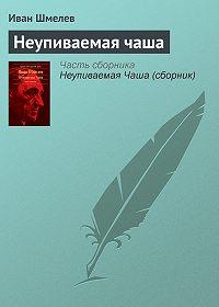 Иван Шмелев -Неупиваемая чаша