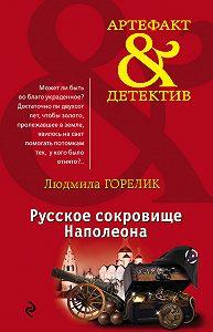 Людмила Горелик -Русское сокровище Наполеона