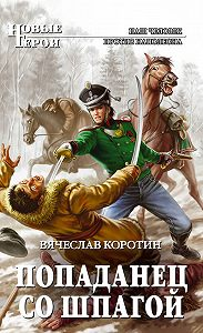 Вячеслав Коротин -Попаданец со шпагой