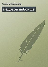 Андрей Неклюдов - Ледовое побоище