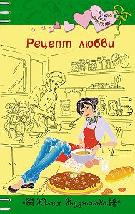 Юлия Кузнецова - Рецепт любви