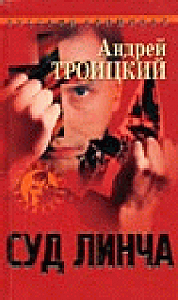 Андрей Троицкий -Суд Линча