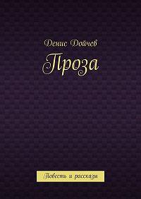 Денис Дойчев -Проза. Повесть ирассказы