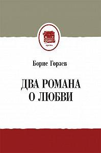 Борис Горзев -Два романа о любви (сборник)