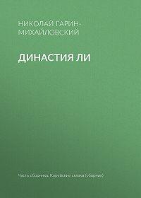 Николай Гарин-Михайловский -Династия Ли