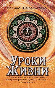 Галина Шереметева -Уроки жизни