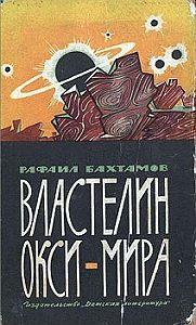 Рафаил Бахтамов -Властелин Окси-мира