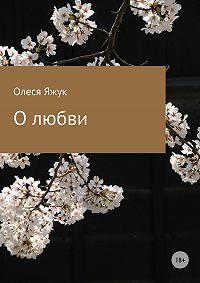 Олеся Яжук -О любви