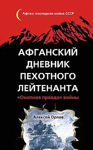 Алексей Орлов -Афганский дневник пехотного лейтенанта. «Окопная правда» войны