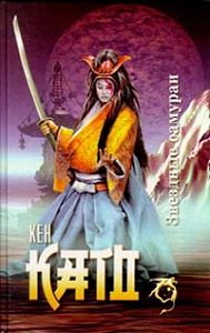 Кен Като -Звездные самураи