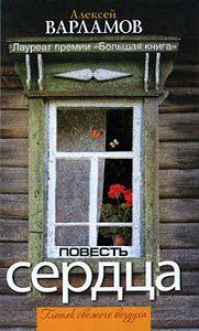 Алексей Варламов -Повесть сердца (сборник)