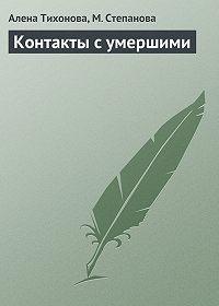 М. Степанова, Е. Тихонова - Контакты с умершими