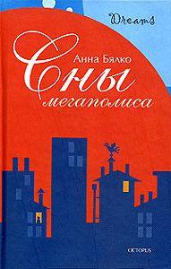 Анна Бялко - Сны мегаполиса (сборник)