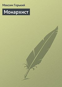 Максим Горький - Монархист