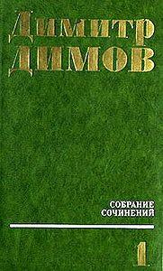 Димитр Димов -Осужденные души