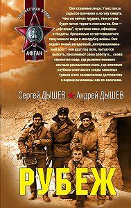 Андрей Дышев - Оглянись