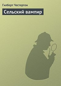Гилберт Честертон - Сельский вампир