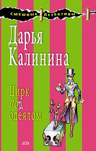 Дарья Калинина -Цирк под одеялом