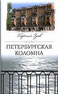 Георгий Зуев -Петербургская Коломна