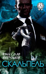 Вячеслав Воронов -Скальпель