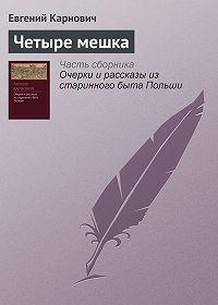 Евгений Карнович - Четыре мешка