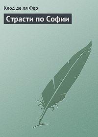 Клод Фер -Страсти по Софии
