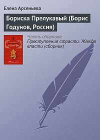 Елена Арсеньева - Бориска Прелукавый (Борис Годунов, Россия)