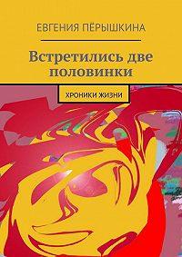 Евгения Перышкина -Встретились две половинки