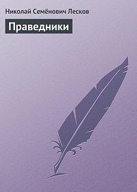 Николай Семёнович Лесков -Праведники