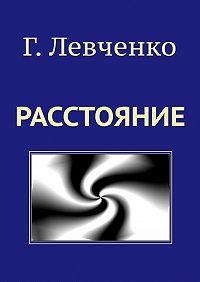 Георгий Левченко -Расстояние