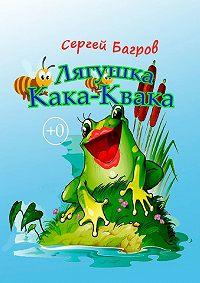 Сергей Багров -Лягушка Кака-Квака. Сказка в стихах