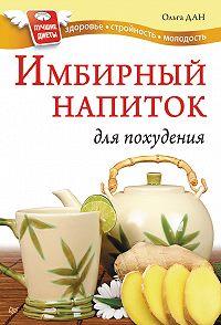 Ольга Дан -Имбирный напиток для похудения