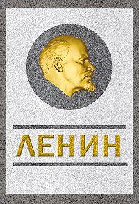 Сергей  Кремлев - Ленин. Спаситель и создатель