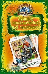 Эдуард Веркин - В школе юных скаутов. Поиски клада