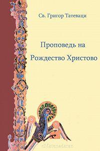Григор Татеваци -Проповедь на Рождество Христово