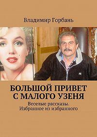 Владимир Горбань - Большой привет сМалого Узеня